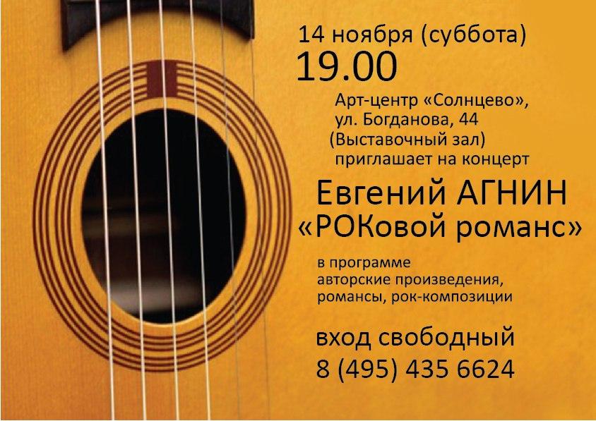 14 ноября 2015 - концерт Евгения Агнина «РОКовой романс»