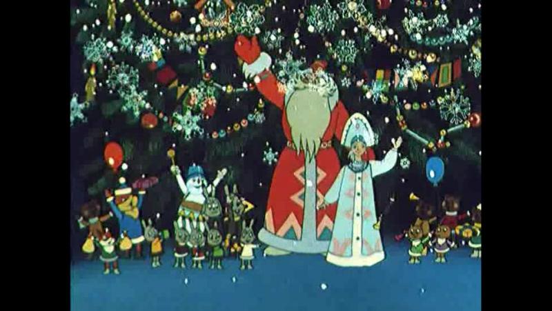 Дед Мороз и Cерый волк (1978)