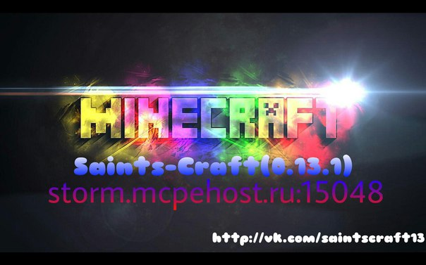 🌟Сервер Saints-Craft🌟
