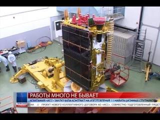 2016.02.25 Компания «ИСС» заключила контракт на изготовление 11 навигационных спутников