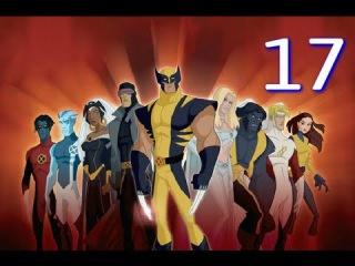 Росомаха и Люди Икс. Начало 17 серия (1 сезон 2008) HD