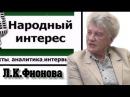 Шоу-цивилизация . Л.К.Фионова в программе Народный интерес