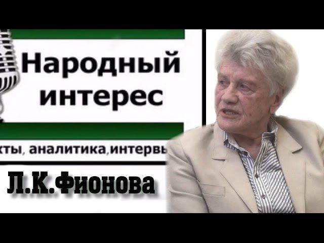 Шоу-цивилизация. Л.К.Фионова в программе Народный интерес