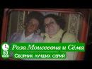 Одна за всех - Роза Моисеевна и Сёма. Сборник самых смешных выпусков