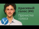 Секретное упражнение для голоса Фёдора Шаляпина