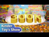 МЕГА-раздача подарков! 300 000 подписчиков на канале KinderToysShow
