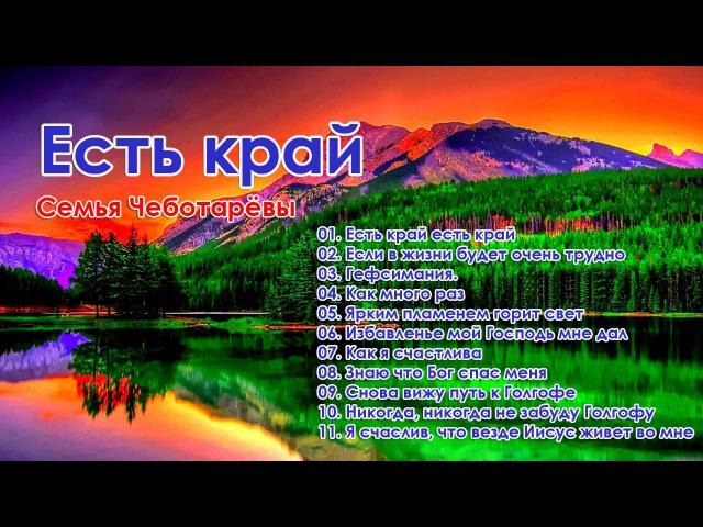 Cемья Чеботарёвы - Есть край