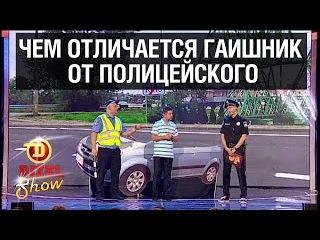 Чем отличается ГАИшник от полицейского — Дизель Шоу — выпуск 4, 11.12