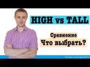 Сравнение слов HIGH vs TALL