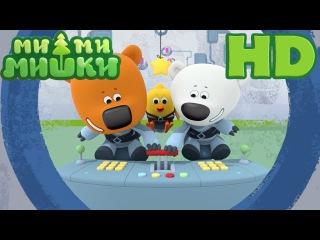 Мимимишки 18 серия - Путешествие к звездам в HD качестве / мишки ми-ми-мишки все серии подряд