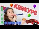 КОНКУРС ОКОНЧЕН День Рождения канала Конкурс 🐞 Afinka