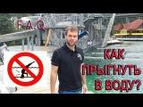 прыжки в воду FAQ Как прыгнуть в воду вниз ногами Manual &amp fails Вадим Бабешкин нырять