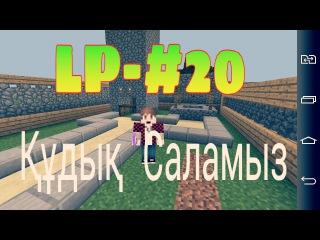 Minecraft Pe! Қазақша выживание LP-#20 [KZ]