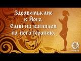 Здравомыслие в Йоге. Один из взглядов на йогатерапию. Роман Косарев.