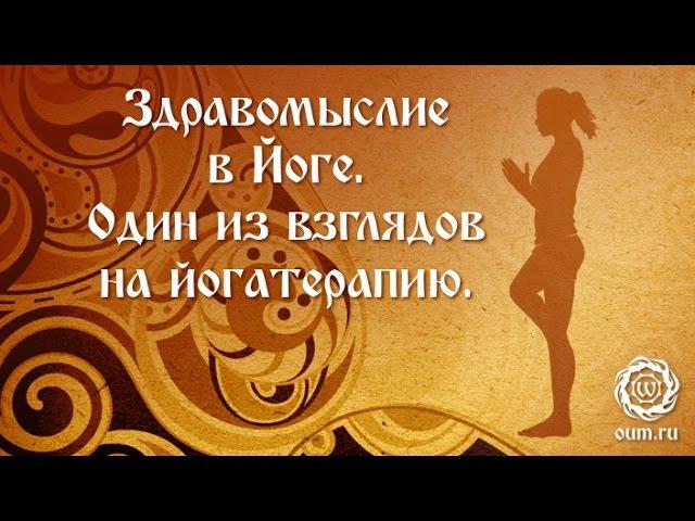 Здравомыслие в Йоге Один из взглядов на йогатерапию Роман Косарев