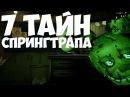 Five Nigths At Freddys 3 - Top 7 Теорий о Спрингтрапе - 5 ночей у фредди