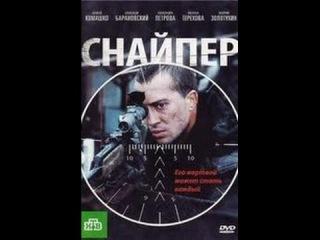 СНАЙПЕР крутой фильм отличная игра актеров стоит посмотреть
