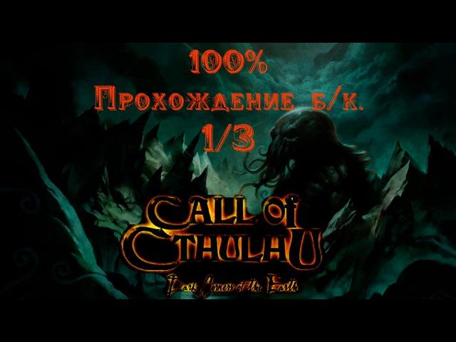 Call of Cthulhu 100% прохождение без комм 1 3