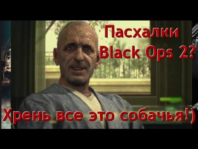 Первая 20-ка секретов и багов Call of Duty: Black Ops 2