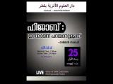 HIJAB : Islamin parayanullath... Salman Swalahi