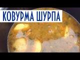 Узбекский суп в мультиварке. Ковурма шурпа (шурпа рецепт).
