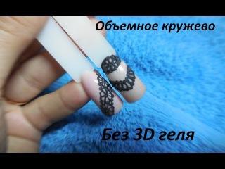 Дизайн ногтей * Объемное кружево без 3D геля