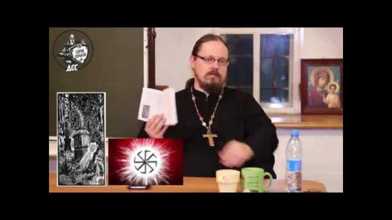 Неоязычество-ложь англосаксов против Русских.Иерей Г.Максимов