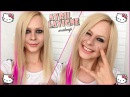 Макияж Аврил Лавин ☺ Avril Lavigne Makeup Hello Kitty 2015 Transformation Tutorial