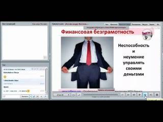 Вебинар 7 смертных грехов в Сетевом Маркетинге - Александр Матиевич