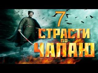 Страсти по Чапаю 7 серия full HD 1080p сериал 2012