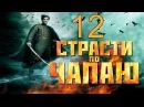 Страсти по Чапаю 12 серия full HD 1080p сериал 2012