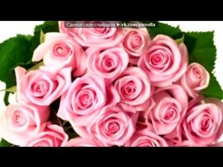 Цветы под музыку Ирек Галимов - Туган кон. Picrolla