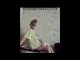 «С моей стены» под музыку Serebro - Я Перепутала Думала,что Любовь .2015.. Picrolla