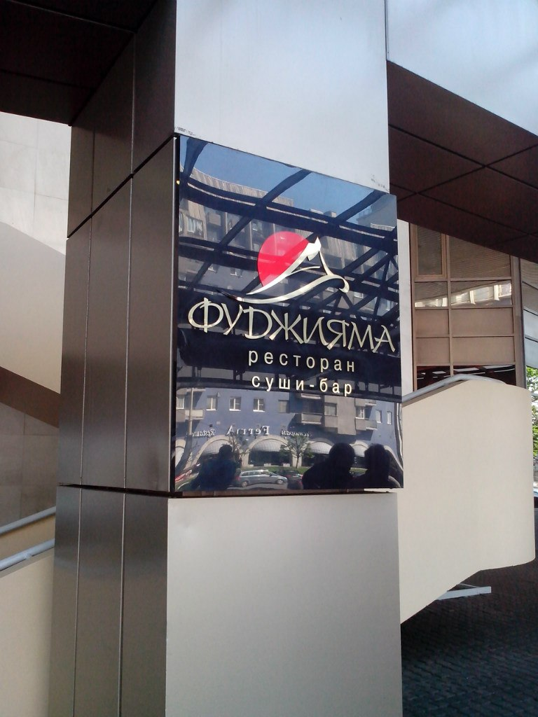изготовление, производство наружной рекламы, вывески, производство табличек, информационных досок для ресторана Фуджияма