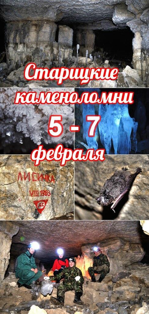 Афиша Владимир Старицкие пещеры-каменоломни 6-7 февраля 2016