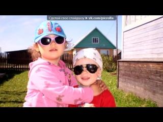 «Лёша и Мила» под музыку Песня крокодила Гены и Чебурашки - С днем рождения. Picrolla
