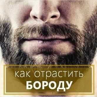 чтобы борода росла быстрее