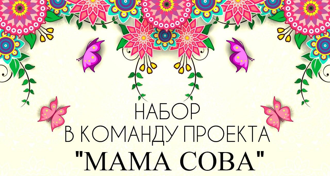 Логотип набор в команду мама сова