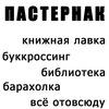 ПАСТЕРНАК