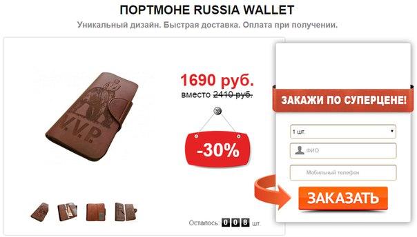 мужское портмоне купить в красноярске