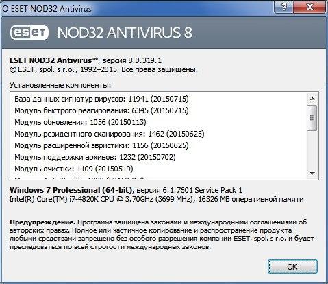 ESET NOD32 Antivirus 8.0.319.1 скачать торрент