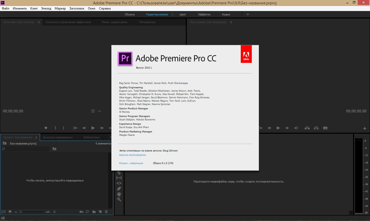 Adobe Premiere Pro CC 2015.1 9.1.0 (174) скачать торрент