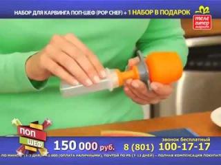 НАБОР ДЛЯ КАНАПЕ, КАРВИНГА POP CHEF (ПОП ШЕФ)