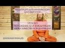 Медитация для начинающих Обучающее видео № 3 ПОЛОЖЕНИЕ ТЕЛА В МЕДИТАЦИИ