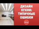 Дизайн интерьера кухни. Типичные ошибки. Как создать интерьер для кухни без ошибок.