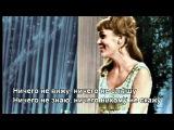 Ничего не вижу - Вероника Круглова - 1965 - With lyrics