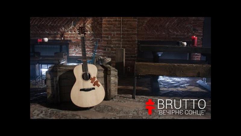 BRUTTO - Вечірнє сонце [Official Music Video]