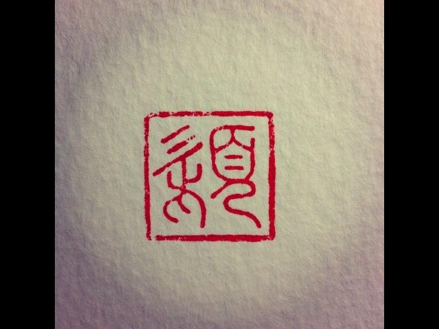 Design for Tebori(boroda)