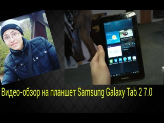 Видео обзор на планшет Samsung Galaxy Tab 2 7 0
