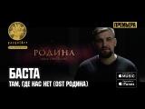 Баста - OST Родина - Там, где нас нет